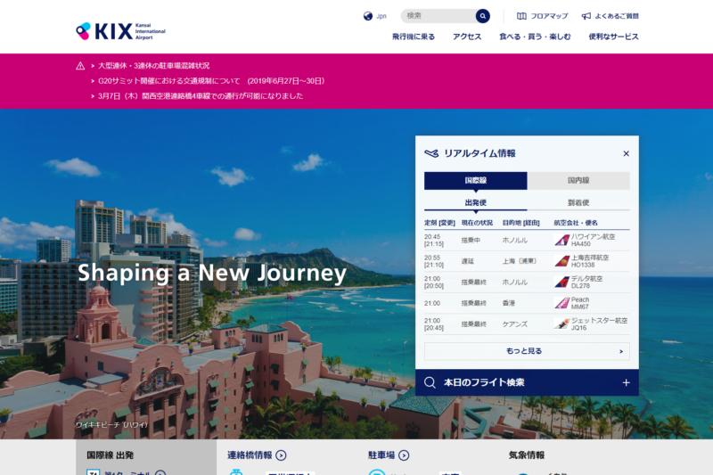 関西国際空港公式サイト