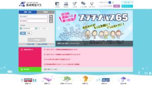 長崎県営バス公式サイト