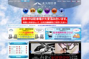 北九州空港公式サイト