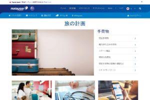 旅の計画(出典:マレーシア航空公式サイト)