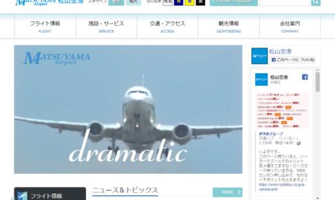 松山空港公式サイト