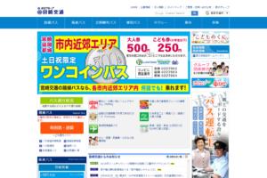宮崎交通公式サイト
