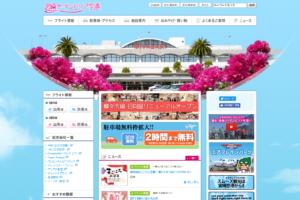 宮崎空港公式サイト