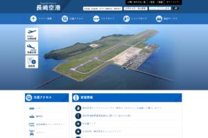 長崎空港公式サイト