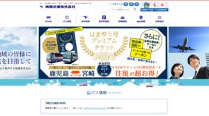 南国交通公式サイト