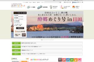福岡市営地下鉄公式サイト