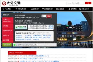 大分交通公式サイト