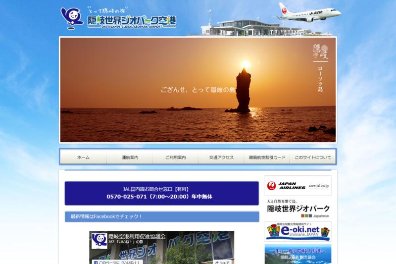 隠岐空港公式サイト