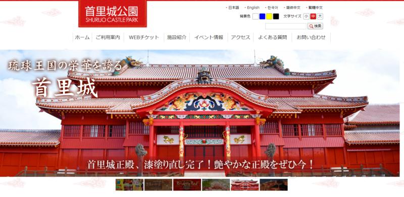 首里城公園公式サイト