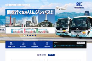 大阪空港交通公式サイト