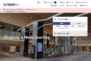 伊丹空港公式サイト