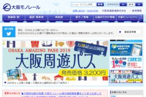 大阪モノレール公式サイト