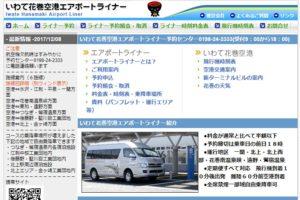 花巻空港エアポートライナー公式サイト