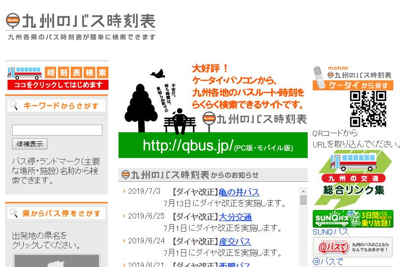 九州のバス時刻表公式サイト