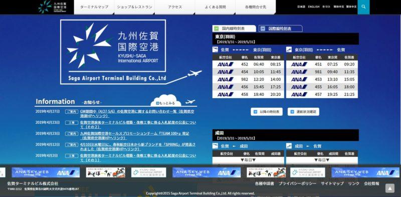九州佐賀国際空港公式サイト