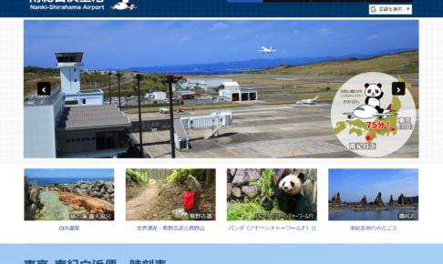 南紀白浜空港公式サイト