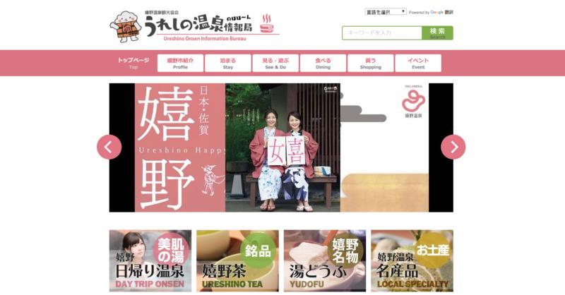 嬉野温泉観光協会公式サイト