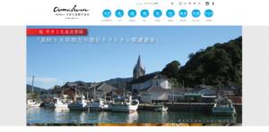 天草宝島観光協会公式サイト