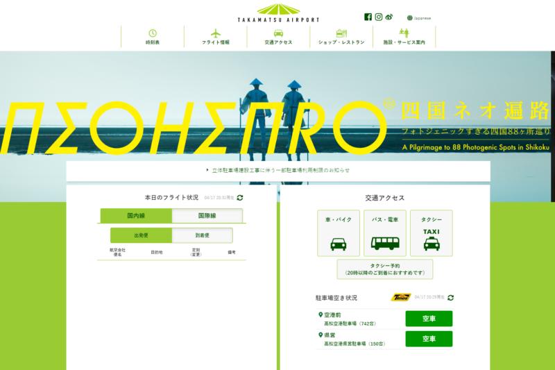 高松空港公式サイト