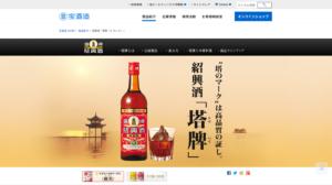 宝酒造公式サイト