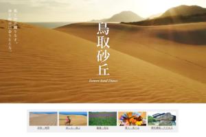 鳥取砂丘公式サイト