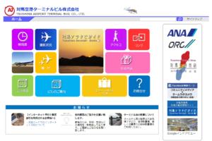 対馬空港公式サイト