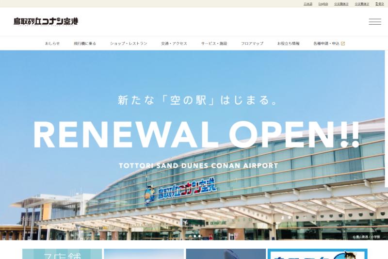 鳥取空港公式サイト