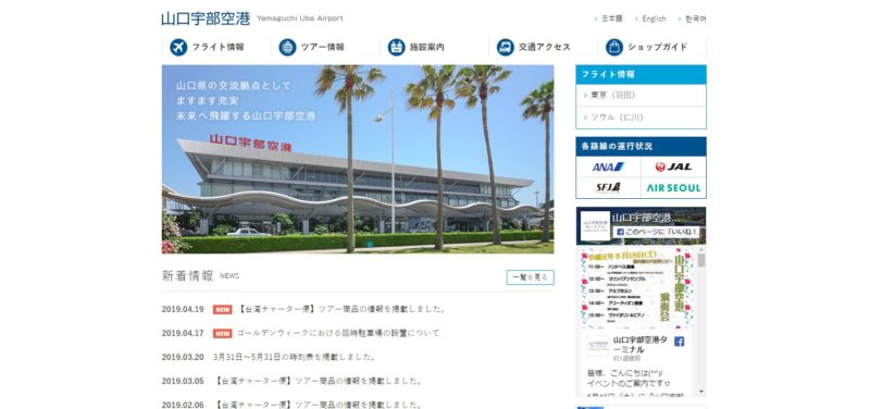 山口宇部空港公式サイト
