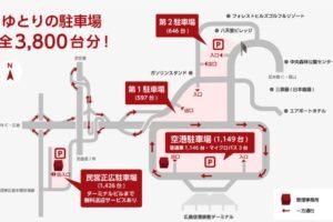 広島空港 駐車場