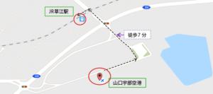 草江駅アクセス 山口宇部空港公式サイトより引用