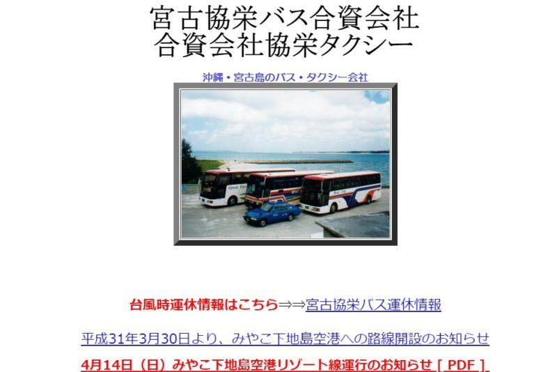 宮古協栄バス合資会社公式サイト
