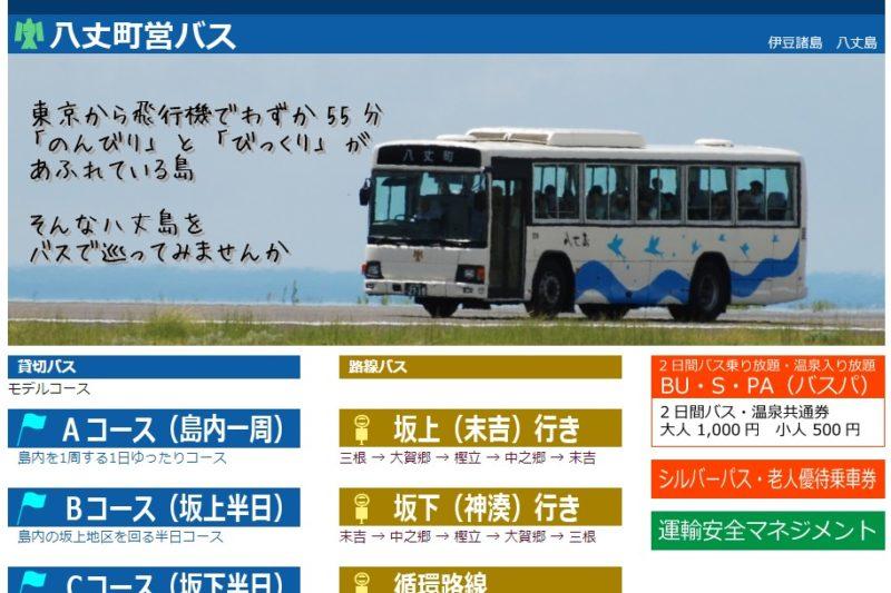 八丈町営バス公式サイト