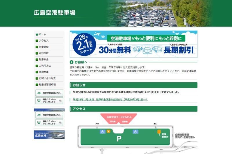 空港駐車場公式サイト