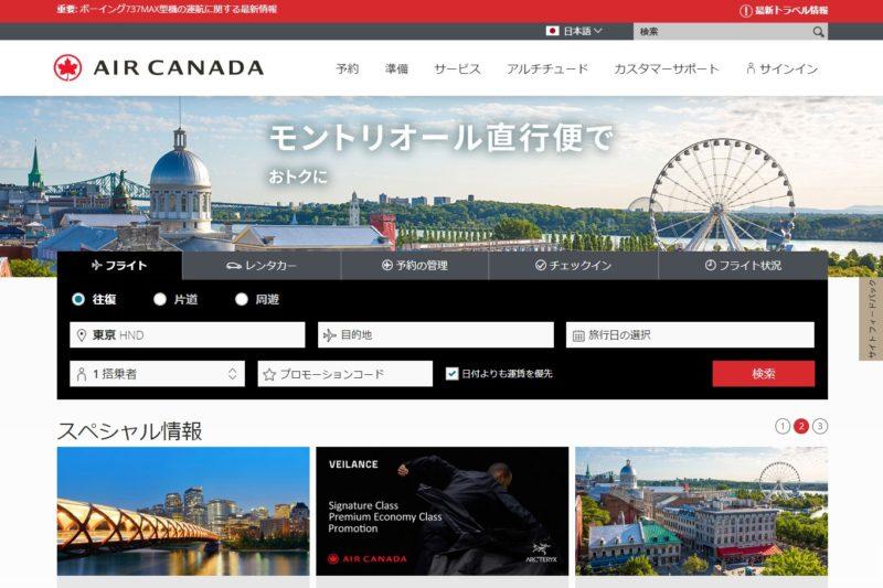 エア・カナダ公式サイト