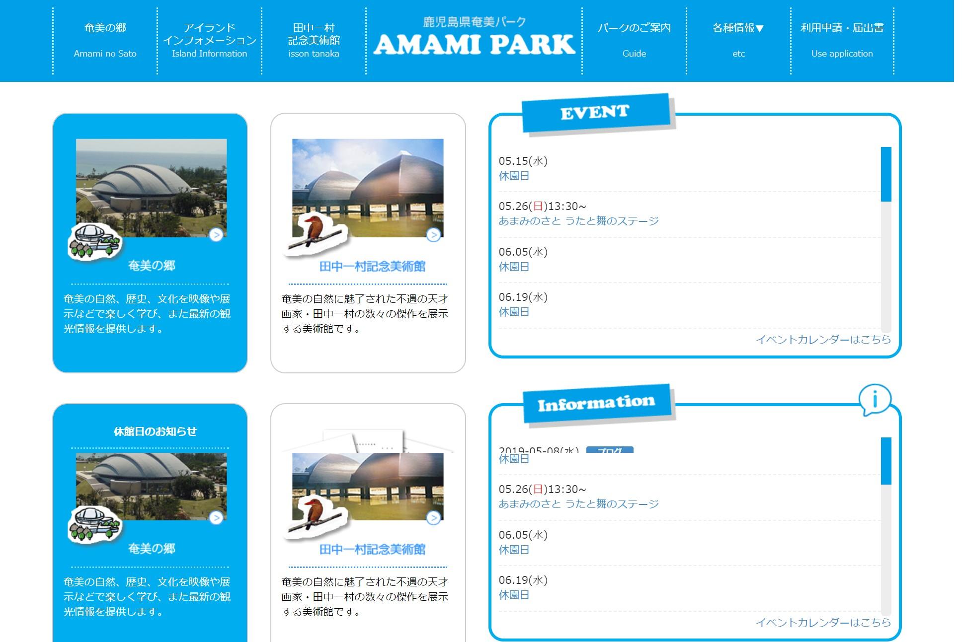 奄美パーク公式サイト