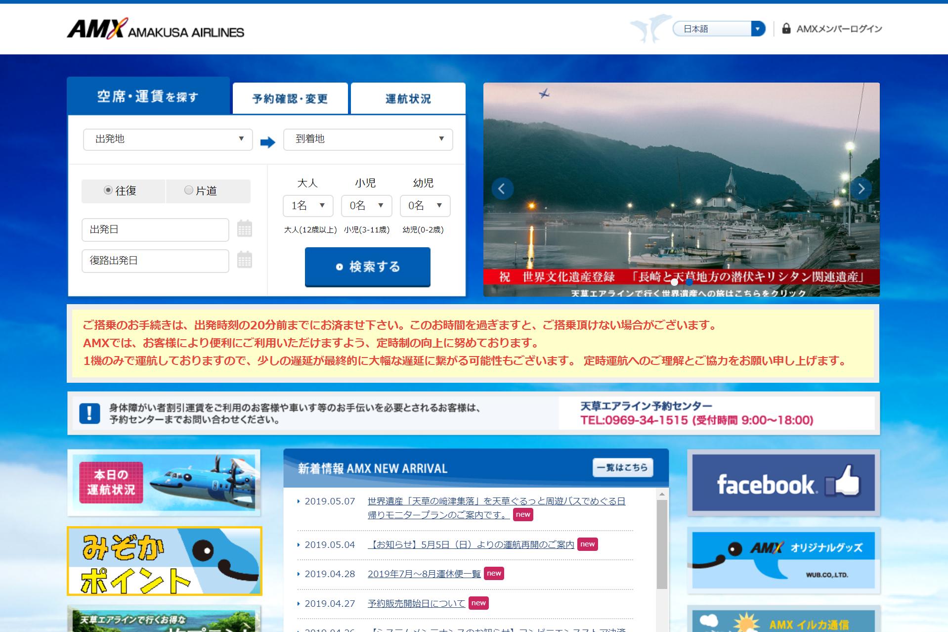 天草エアライン公式サイト