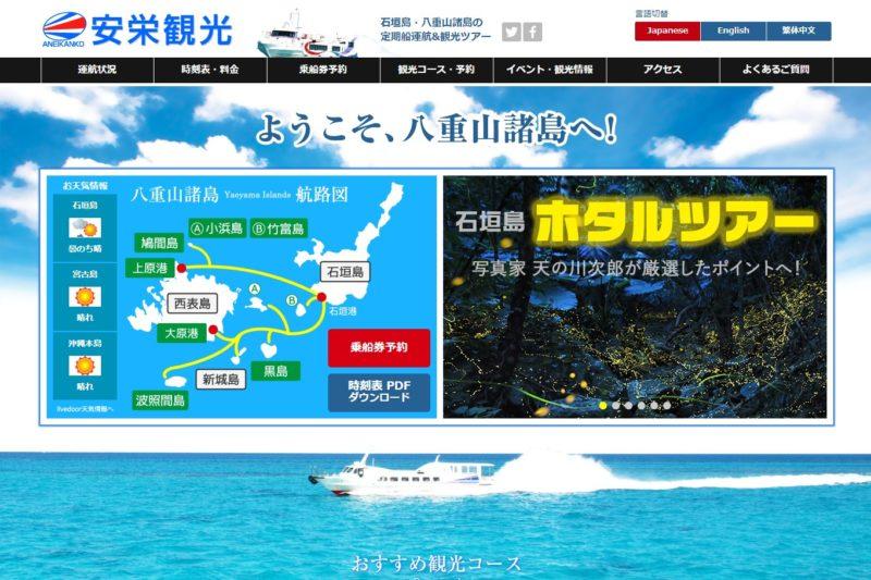 安栄観光公式サイト