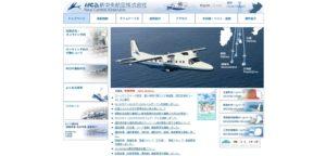 新中央航空株式会社 公式サイト