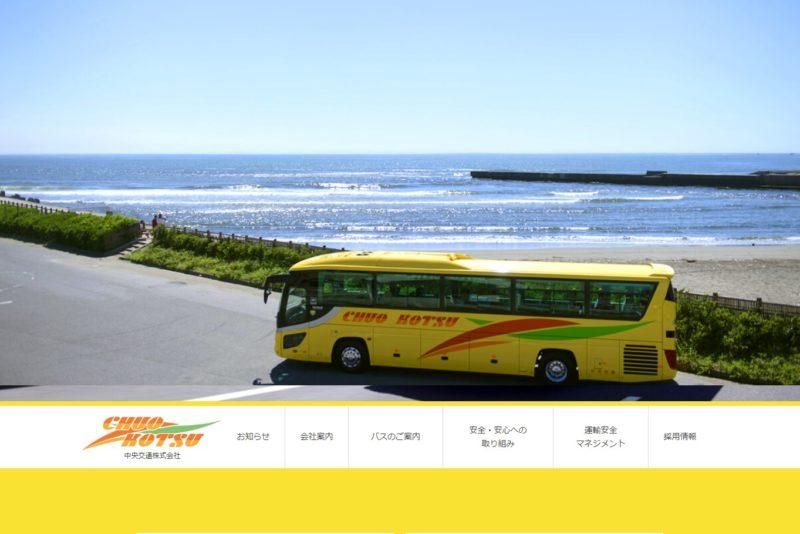 中央交通株式会社公式サイト