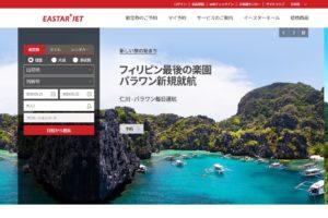イースター航空公式サイト