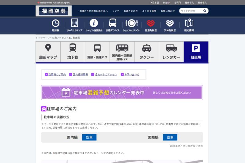 福岡空港駐車場トップページ(出典:公式サイト)