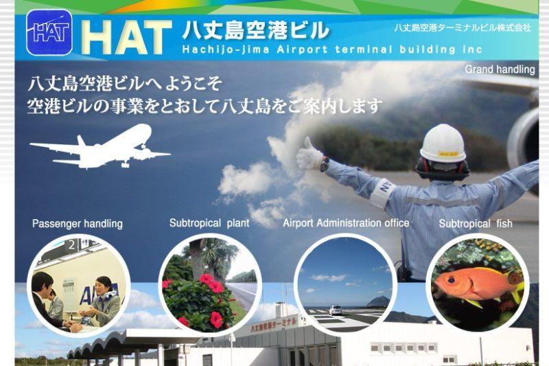 八丈島空港ビル公式サイト