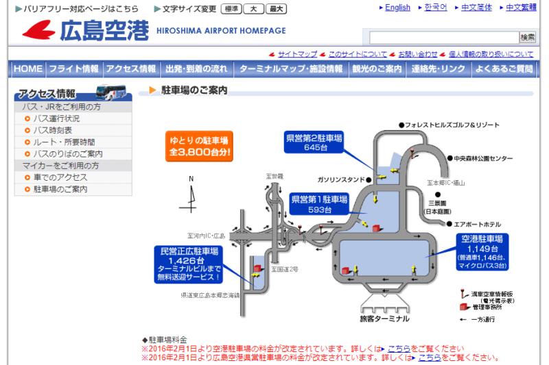 広島空港駐車場トップページ(出典:公式サイト)
