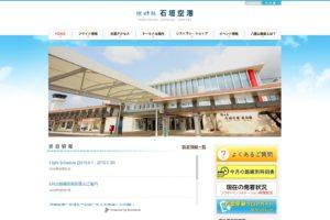 新石垣空港公式サイト