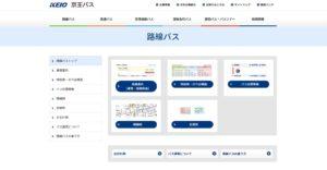 京王バス公式サイト