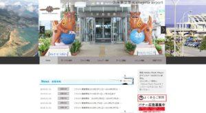 久米空港 公式サイト