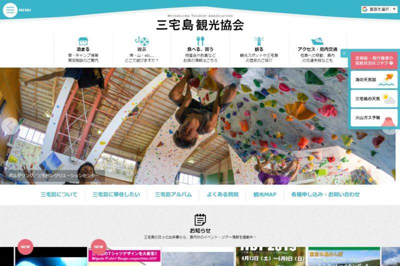 三宅島観光協会公式サイト