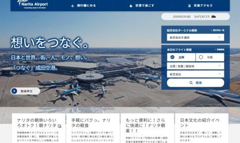 成田国際空港公式サイト