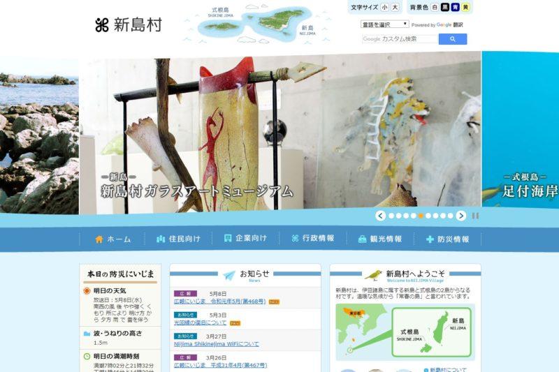 東京都新島村公式サイト
