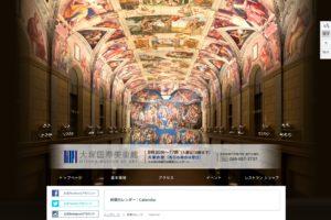 大塚国際美術館公式サイト